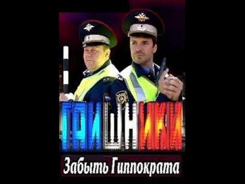 Гаишники 14 серия (Последняя песня) Детектив, комедия, боевик