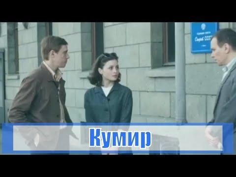 Кумир 1, 2, 3, 4, 5, 6, 7, 8, 9 серия [сюжет, анонс] - русский детектив 2019