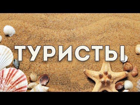 Сериал Туристы - 7 серия