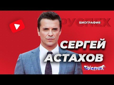 Сергей Астахов - известный актер театра и кино - биография