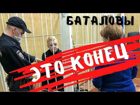Дело Баталовых. Решение Прокуратуры. Новости шоубизнеса сегодня