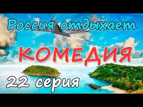 Россия Отдыхает - 22 серия - Русские комедии 2020 новинки HD 1080P