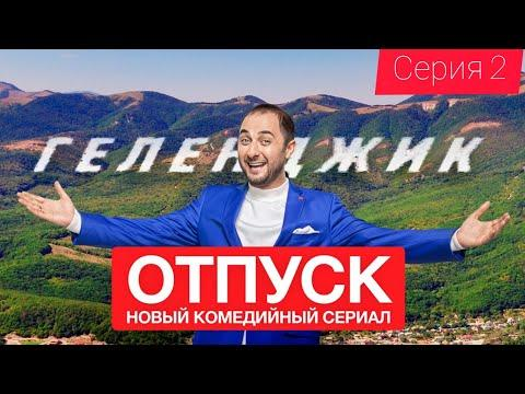 """СЕРИАЛ ОТПУСК 2 """"СЕРИЯ"""""""