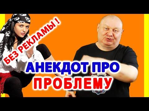 Анекдот про проблему✌️Смешной анекдот | Видео анекдот | Юмористы | Anekdot | Юмор | Юмор шоу