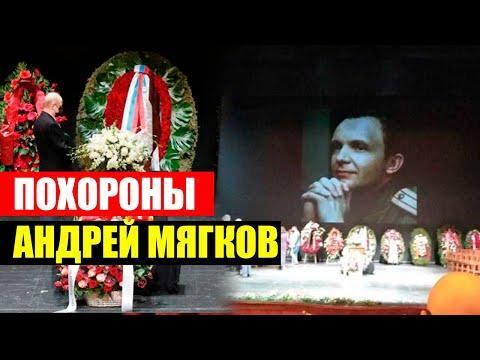 Похороны Народного Артиста СССР Мягкова