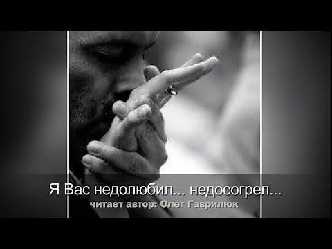 Я Вас недолюбил... недосогрел... Стих читает автор- Олег Гаврилюк
