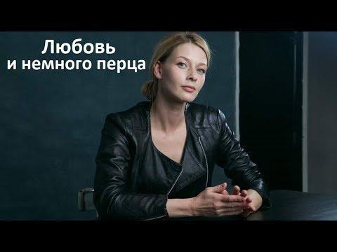 Интересная мелодрама «Любовь и немного перца», русские мелодрамы 2019 новинки HD