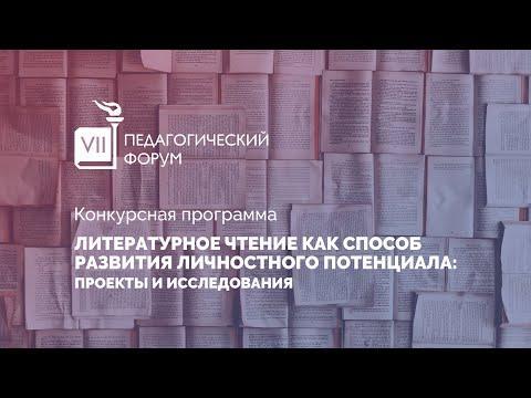 Конкурсная программа VII МПФ. Номинация «Литературное чтение...»