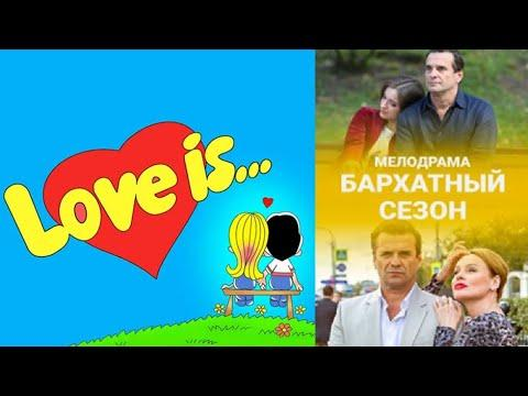 Такой фильм вскружит голову!   БАРХАТНЫЙ СЕЗОН   Русские мелодрамы 2020 новинки HD 1080P