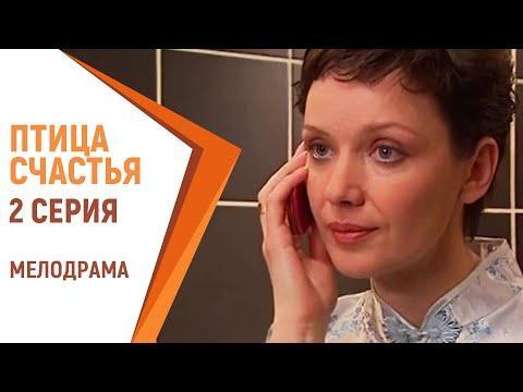 Птица счастья - 2 серия | Русские мелодрамы. Российские фильмы и сериалы