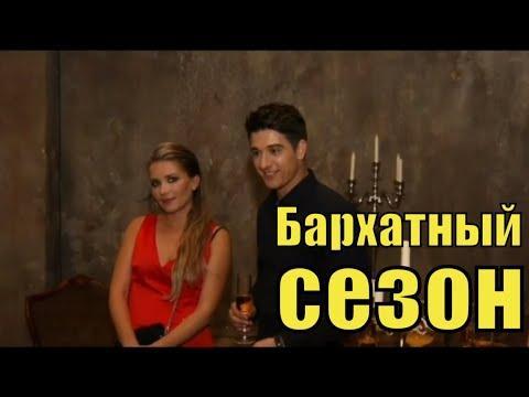 Бархатный сезон 1, 2, 3, 4, 5 серия / русская мелодрама 2019 / обзор