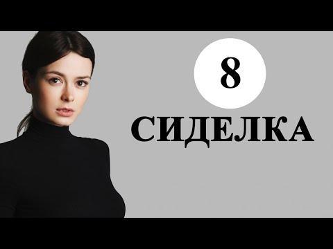 ПРЕМЬЕРА 2018! Сиделка 8 серия Мелодрама сериал 2018