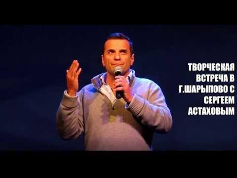 Творческая встреча с Сергеем Астаховым в Шарыпово
