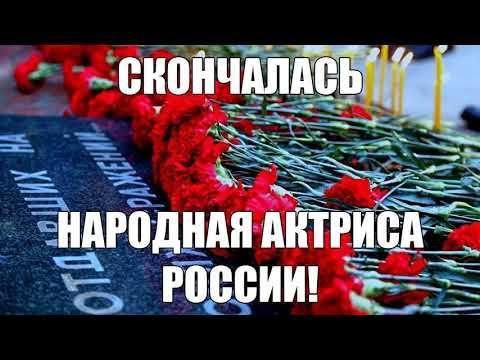 СЕГОДНЯ В МОСКВЕ ОТ БОЛЕЗНИ СКОНЧАЛАСЬ НАРОДНАЯ АКТРИСА РОССИИ!