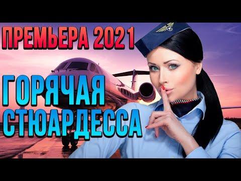 Шикарная комедия про шутки судьбы [[ ГОРЯЧАЯ СТЮАРДЕССА ]] Русские комедии 2021 новинки HD 1080P