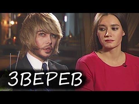Сергей Зверев- о рабочей стороне и тяжелом детстве/ НЕ вДудь