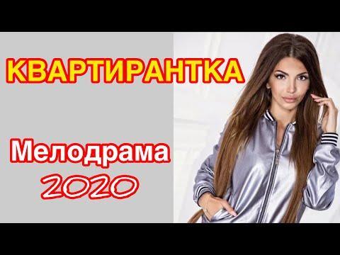 Чудесная мелодрама - КВАРТИРАНТКА - Русские мелодрамы 2020 новинки
