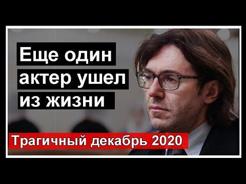 ????Не стало еще одного артиста Россия скорбит ???? Трагичная неделя 2020 ???? Малахов ???? Путин ??