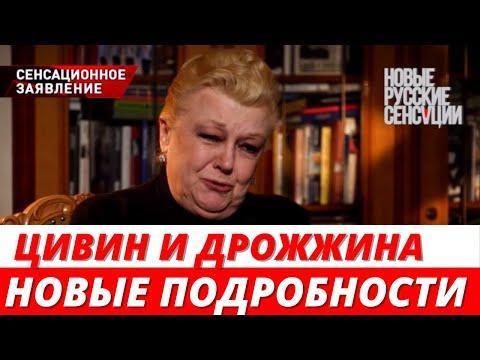 Михалков НЕ ДАВАЛ Цивину и Дрожжиной нотариуса и не вставал на их сторону