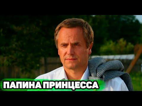 Как выглядит единственная дочь ловеласа Андрея Соколова