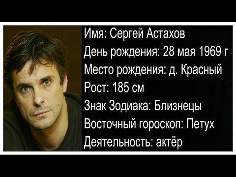 ???? Актёр ???? Сергей Астахов ???? Биография / Личная жизнь