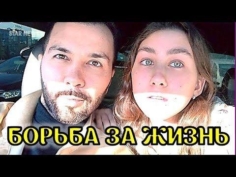 Состояние критическое! Врачи спасают жизнь дочери Евы Польны