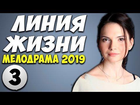 Линия жизни 3 серия (2019) Русские Мелодрамы 2019 Новинки