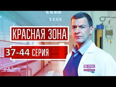 Красная зона 37, 38, 39, 40, 41, 42, 43, 44, серия сериал 2021 на НТВ