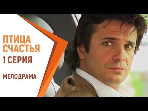 Птица счастья - 1 серия | Русские мелодрамы. Российские фильмы и сериалы