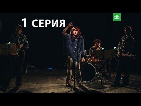 Охота на певицу 1 серия | Сериал НТВ 2020
