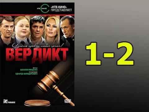 Вердикт 1-2 серия - криминальный сериал, русский детектив