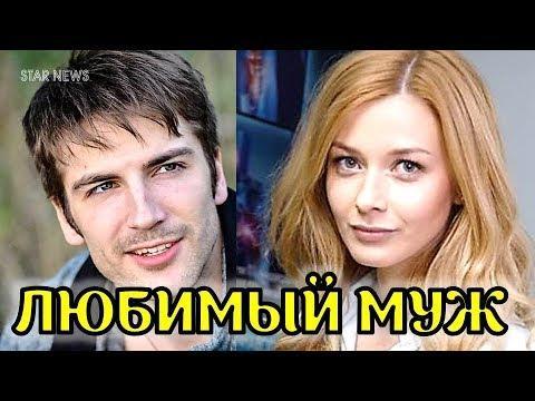 Кто он? Удивительный муж очаровательной актрисы - Любава Грешнова