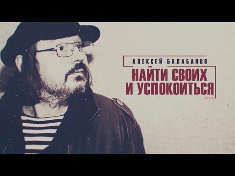 Алексей Балабанов - Найти своих и успокоиться (Документальный фильм, 08.06.2020)