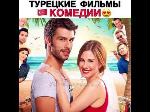 ????????Турецкие фильмы-Комедии????