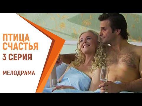 Птица счастья - 3 серия | Русские мелодрамы. Российские фильмы и сериалы