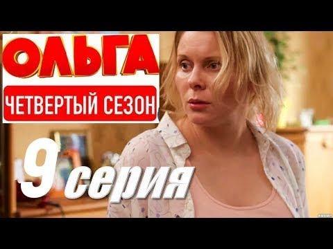 ОЛЬГА 4 СЕЗОН 9 СЕРИЯ сериала ТНТ. (2020)