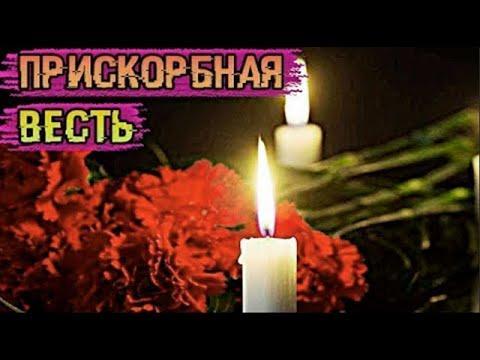 ????Нашего Сергея больше нет …: ????Ушел из жизни известный российский актер!