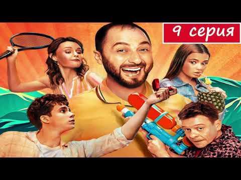 ОТПУСК  9  серия 1 сезон (Новый комедийный сериал  на ТНТ 11 февраля анонс дата выхода всех серий)