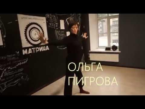 Ольга Пигрова /видео визитка/