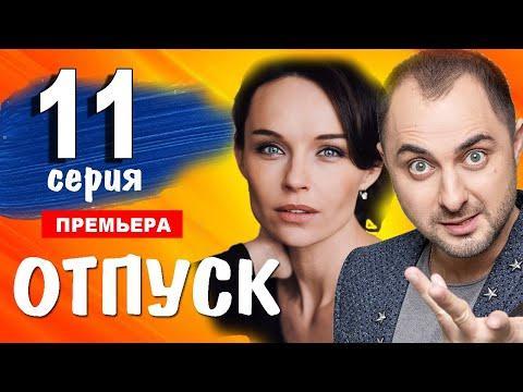 ОТПУСК 11СЕРИЯ (сериал 2021ТНТ). АНОНС ДАТА ВЫХОДА