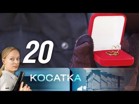 Косатка. Серия 20 - Детективный сериал (2015)