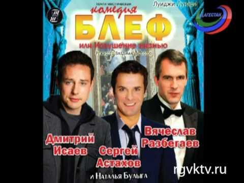 28 ноября в Махачкале состоится премьера спектакля «Блеф»