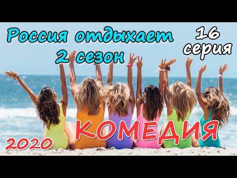Россия Отдыхает. 2 сезон - 16 серия - Русские комедии 2020 новинки HD 1080P