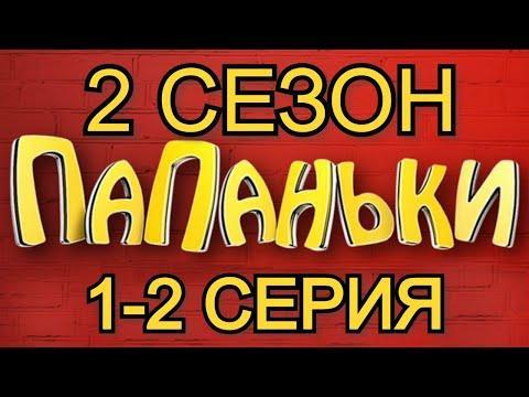 Папаньки 2 сезон 1 серия / комедия, все серии стб. 2020