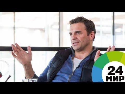 Секс-символ российского кино: Сергей Астахов даст интервью «МИРу» - МИР 24