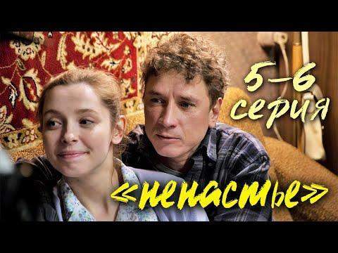 НЕНАСТЬЕ  5 - 6 СЕРИЯ Русские мелодрамы 2020 Новинка HD