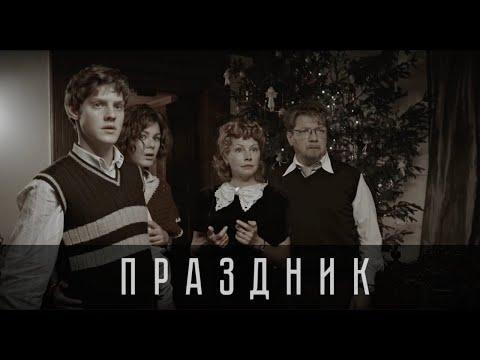 Праздник (2019) фильм в HD