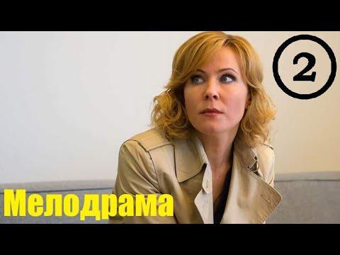 Новая мелодрама, Разлука, 2 серия, мелодрама на русском, лучшее кино