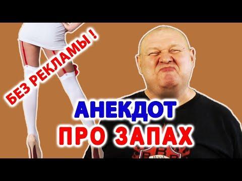 Анекдот про запах✌️Смешной анекдот | Видео анекдот | Юмористы | Anekdot | Юмор | Юмор шоу