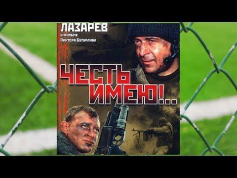 Сериал - Честь имею!..  (2004) 1 серия из 4.